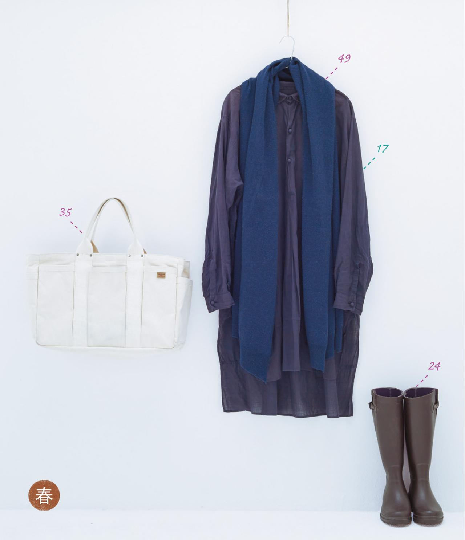 画像: 17. エッグのインド綿ロングシャツ。24. エーグルのラバーブーツ。35. 松野屋のキャンバストート。49. コム・デ・ギャルソンのウールストール
