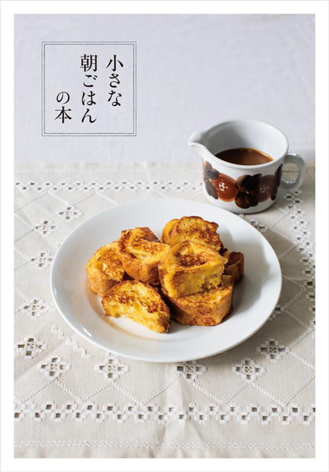 画像: ●別冊付録 小さな朝ごはんの本