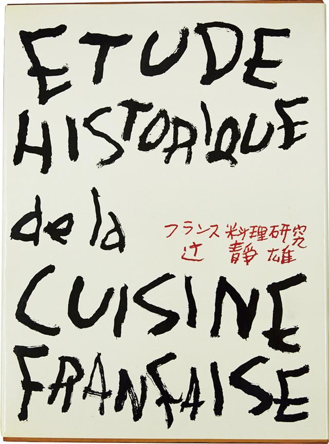 画像: フランス料理研究