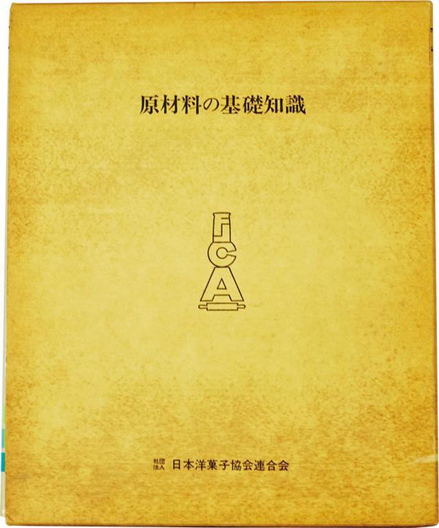 画像: 原材料の基礎知識