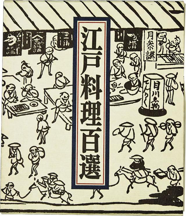 画像: 江戸料理百選