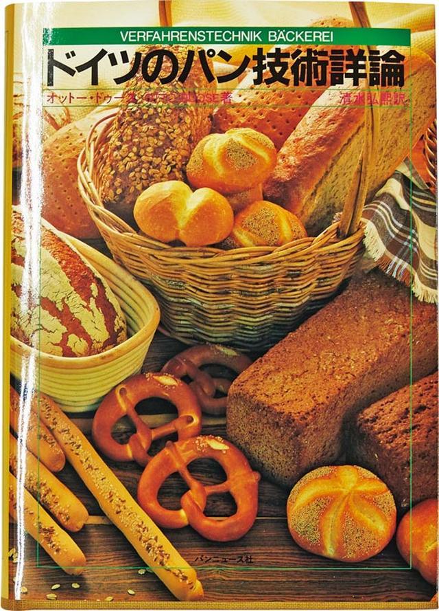 画像: ドイツのパン技術詳論