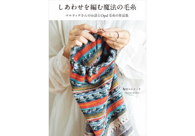 画像: 『しあわせを編む魔法の毛糸』 梅村マルティナ