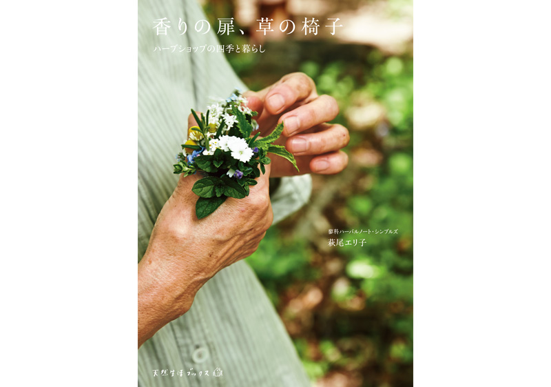 画像: 『香りの扉、草の椅子』 萩尾エリ子