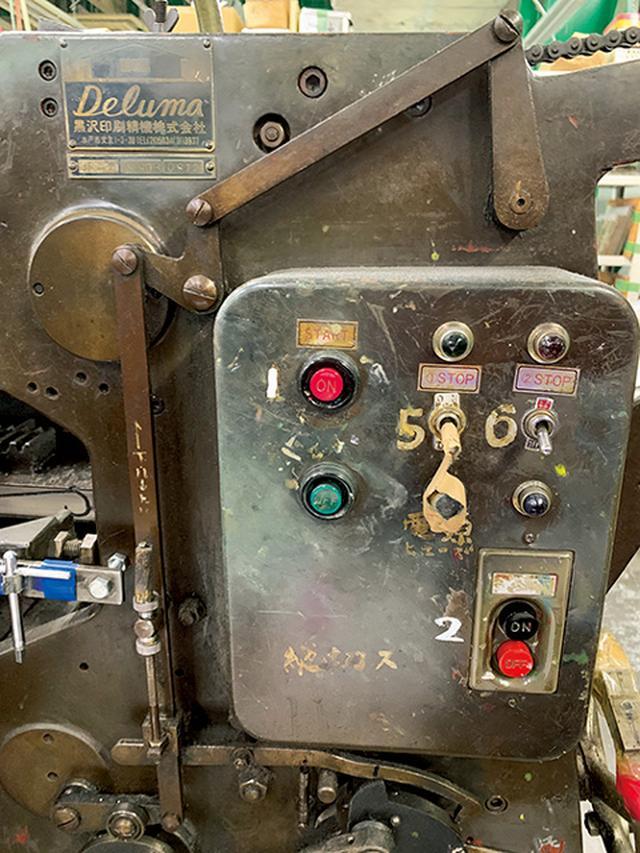画像: 長井紙業では、2台の活版印刷機を所有している。どちらも四六半裁版(54.5×78.8cm)までの印刷が可能