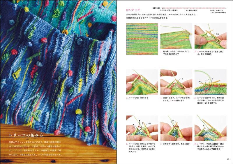 画像: レリーフの編み方