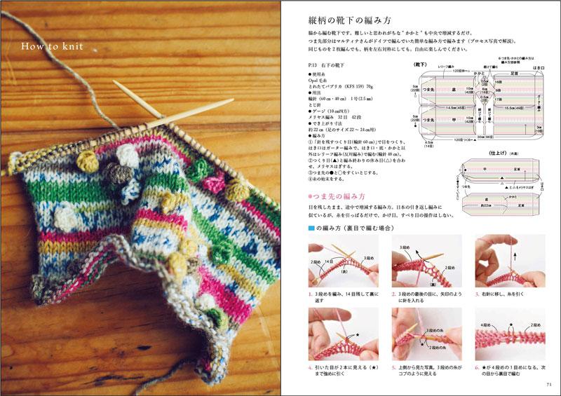画像1: レリーフを使った作品の編み方