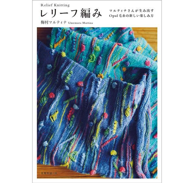 画像: 梅村マルティナさんの編み物本、第二弾 マルティナさんが生み出すOpal毛糸の新しい楽しみ方