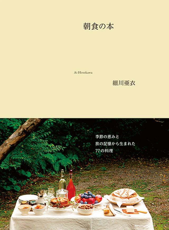 画像: C 細川亜衣・著 アノニマ・スタジオ『朝食の本』 3名