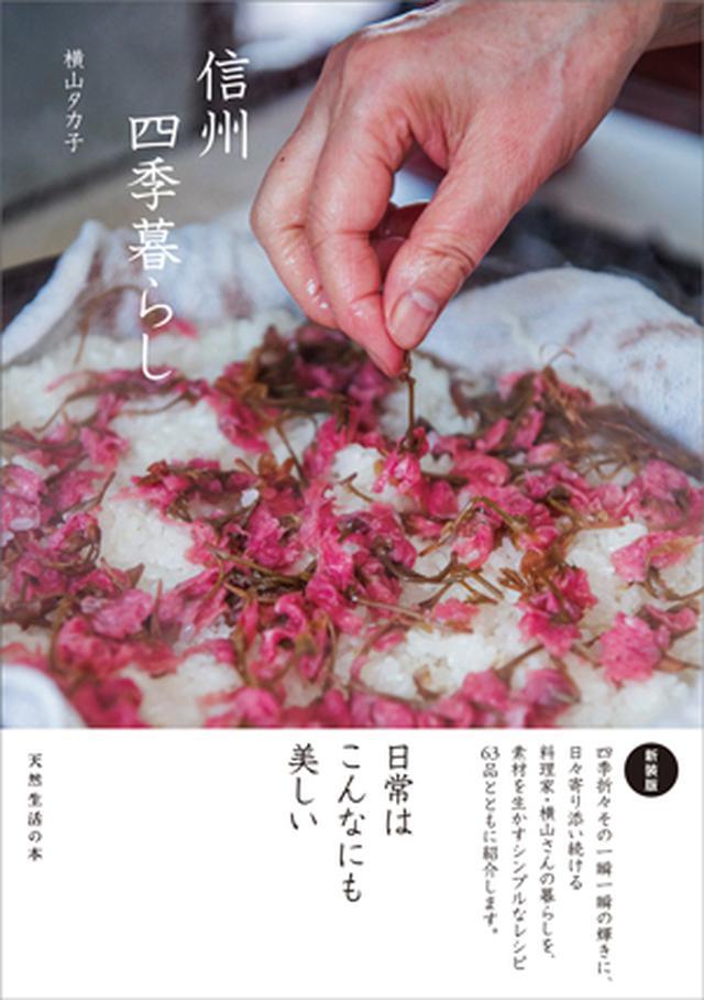 『信州四季暮らし』(横山タカ子・著)