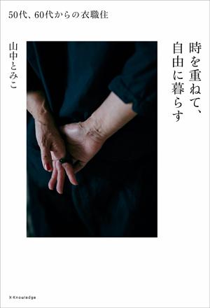 画像: 著者に会いたい|山中とみこさん「自分らしい住まい」