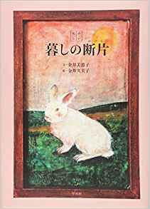 画像: 『たのしい暮しの断片』 文=金井美恵子/絵=金井久美子   Amazon
