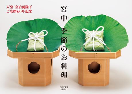『宮中 季節のお料理』(宮内庁・監修)