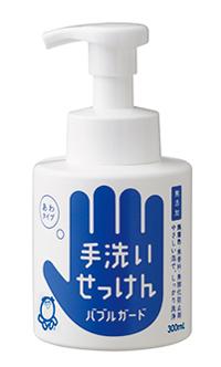 画像: 手洗いせっけんバブルガード 300ml 660円(税込み)