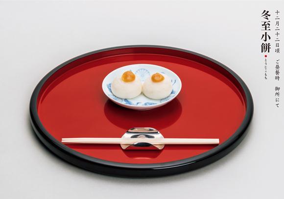 画像: 冬至小餅| 十二月二十二日頃 ご昼餐時 御所にて