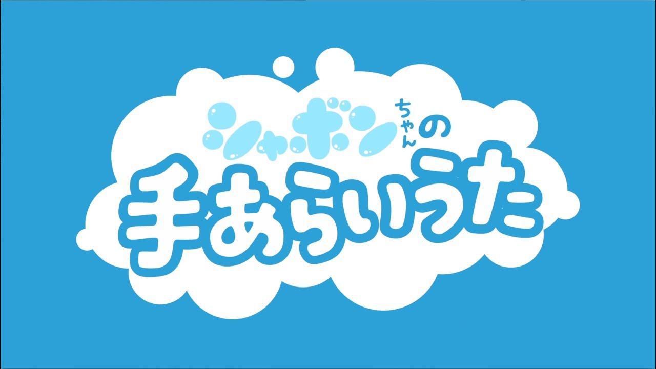 画像: 《フルバージョン》シャボンちゃんの手あらいうた www.youtube.com