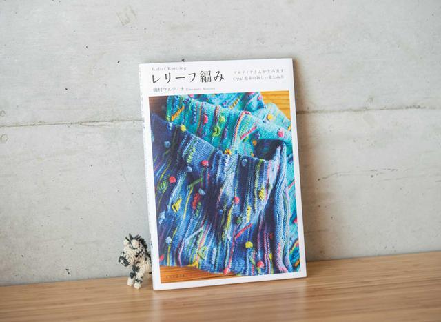 画像: 著者に会いたい|梅村マルティナさん「『レリーフ編み』のこと。」