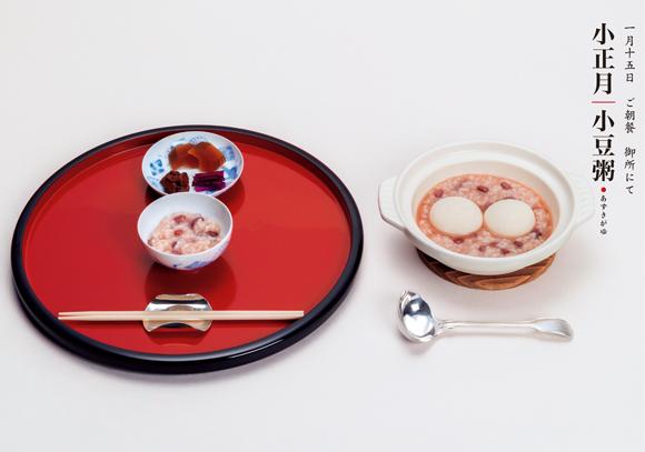 画像: 小豆粥| 一月十五日 ご朝餐 御所にて