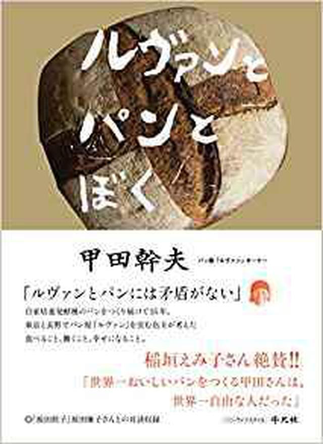 画像: ルヴァンとパンとぼく   甲田 幹夫  本   通販   Amazon