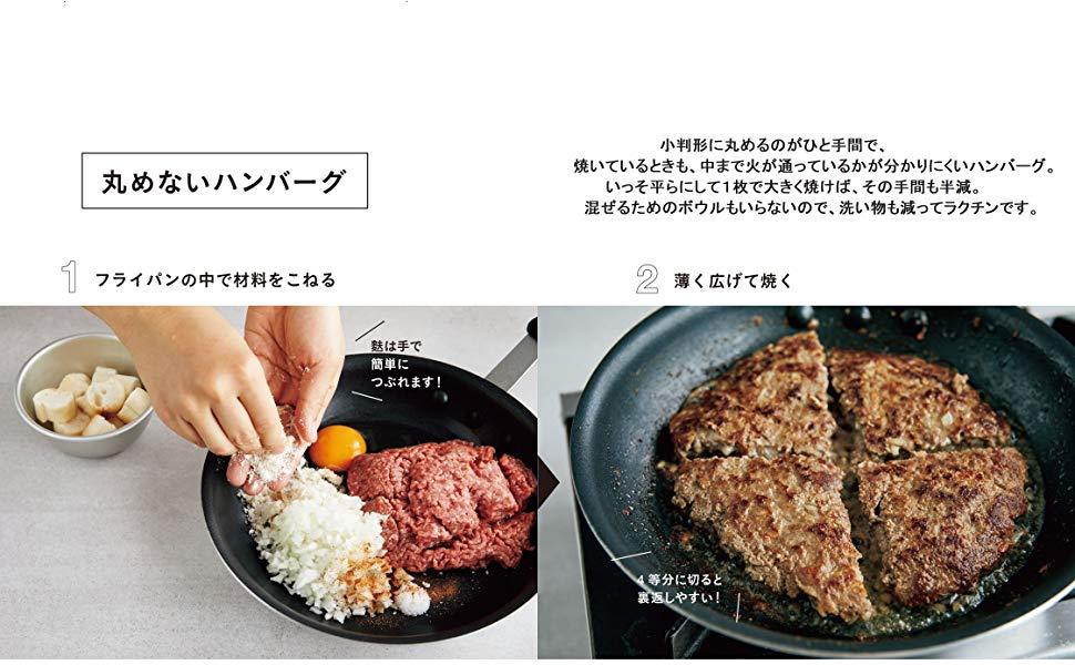 画像: 丸めないハンバーグ、包まないシュウマイ。ラクラク2ステップ料理107   近藤 幸子  本   通販   Amazon