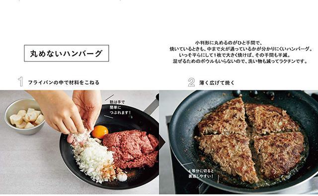 画像: 丸めないハンバーグ、包まないシュウマイ。ラクラク2ステップ料理107 | 近藤 幸子 |本 | 通販 | Amazon