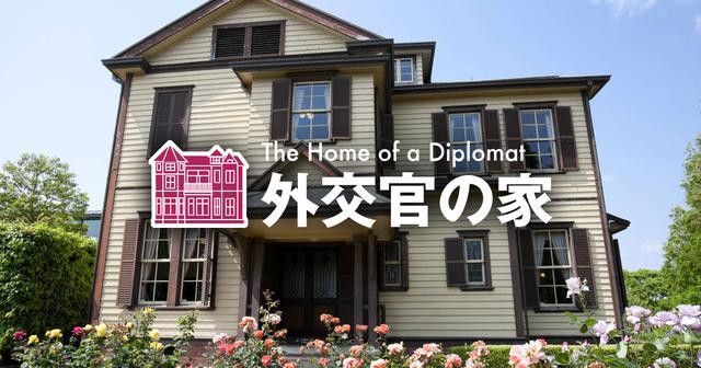 画像: 外交官の家
