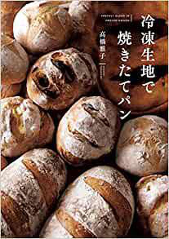 画像: 冷凍生地で焼きたてパン (天然生活の本)   高橋 雅子