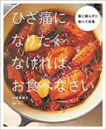 画像: ひざ痛になりたくなければ、お食べなさい (扶桑社ムック)   小田 真規子, 真野 博
