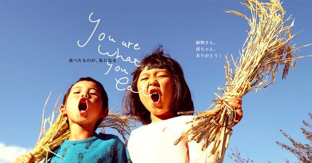 画像: 映画『いただきます ここは、発酵の楽園』公式サイト