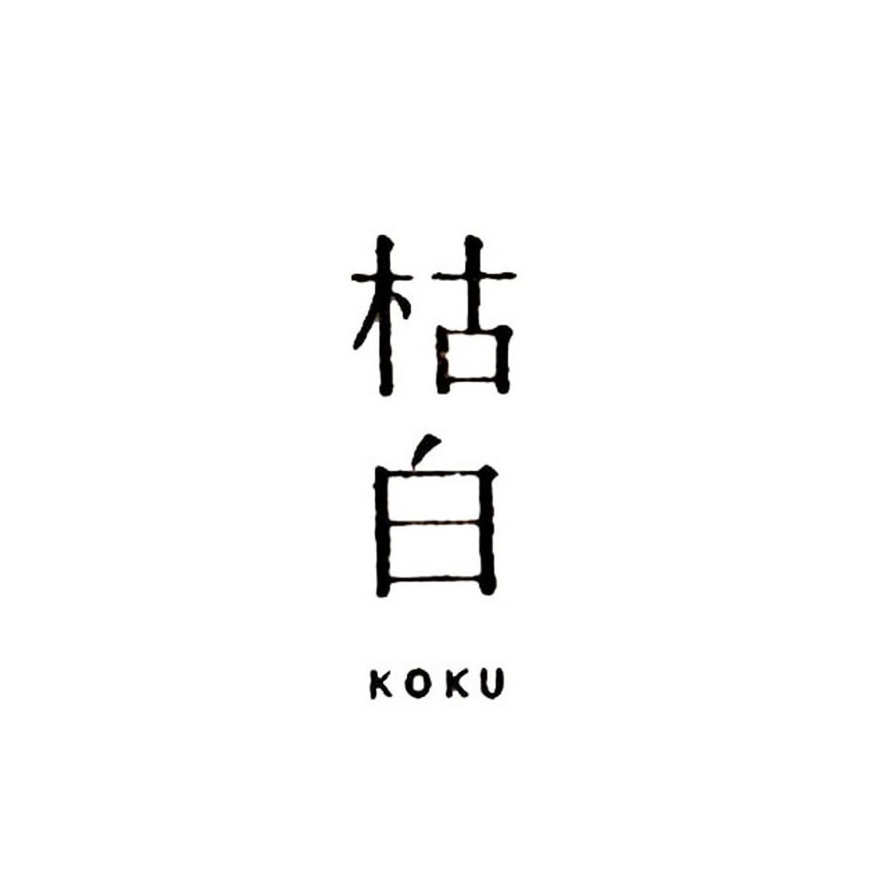 画像: 枯白 koku   Wood and Iron Furnishings 木と鉄の家具・室内道具