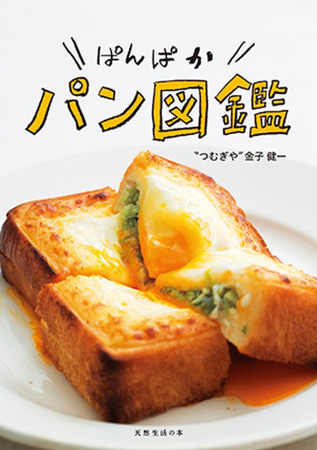 天然生活の本『ぱんぱかパン図鑑』(金子健一 ・著)