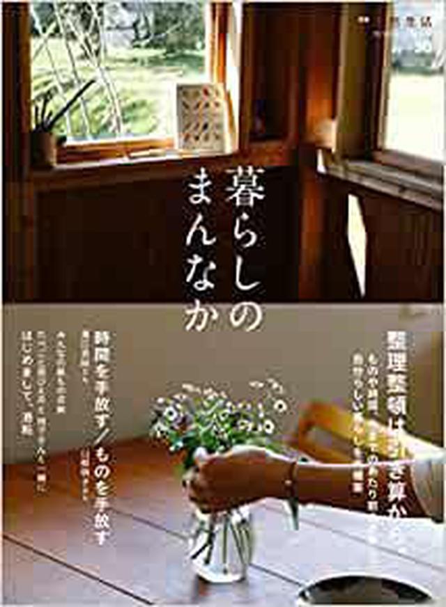 画像: 暮らしのまんなか vol.30 (扶桑社ムック 別冊天然生活)