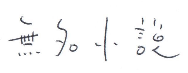 画像: 無名小説 -白井明大の詩のホームページ-