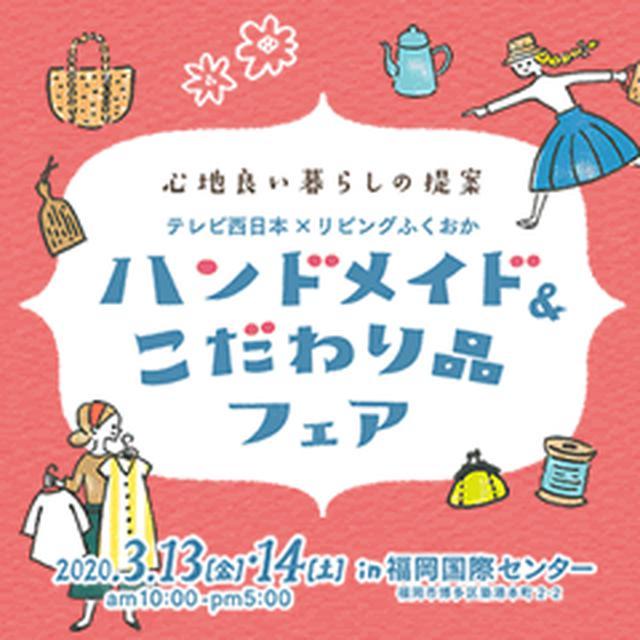 画像: テレビ西日本×リビングふくおか ハンドメイド&こだわり品フェア|ハンドメイド、ナチュラル、ロハス、アンティーク雑貨の展示・販売