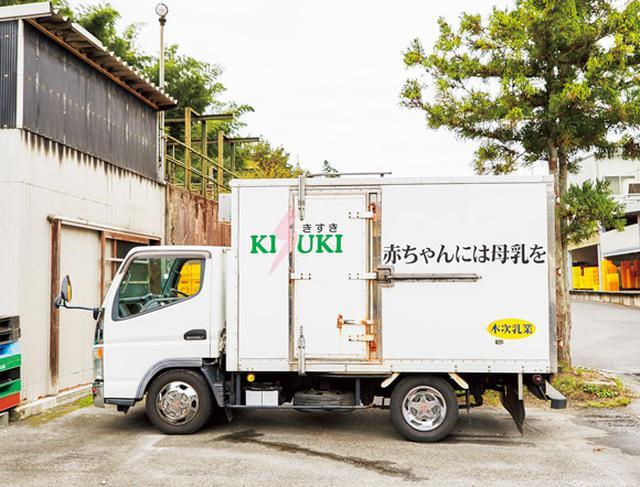 画像: 木次乳業の冷蔵トラックが工場を出発するのは、早朝5時。ここから、市内の取引先に新鮮な牛乳が届けられる