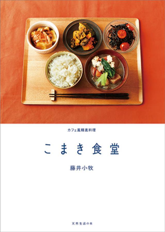 天然生活の本『こまき食堂』(藤井 小牧・著)