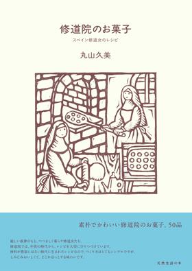 天然生活の本『修道院のお菓子』(丸山久美・著)