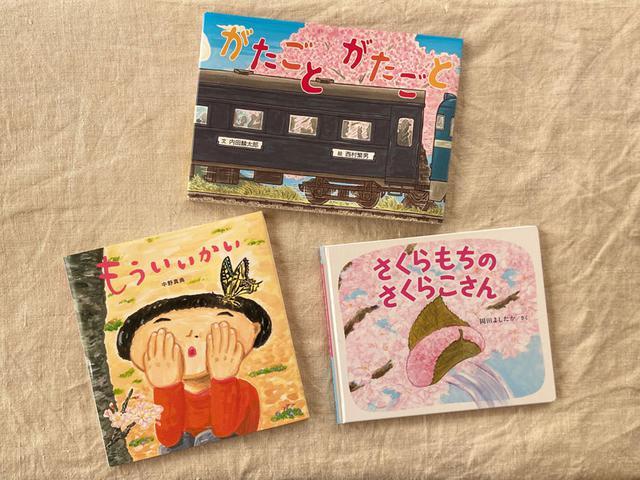 画像: お花見気分が味わえる、桜の絵本3冊|ずっと絵本と。