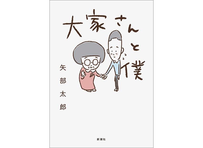 画像1: 人と人との関係のいまを考えさせられる、3編の小説
