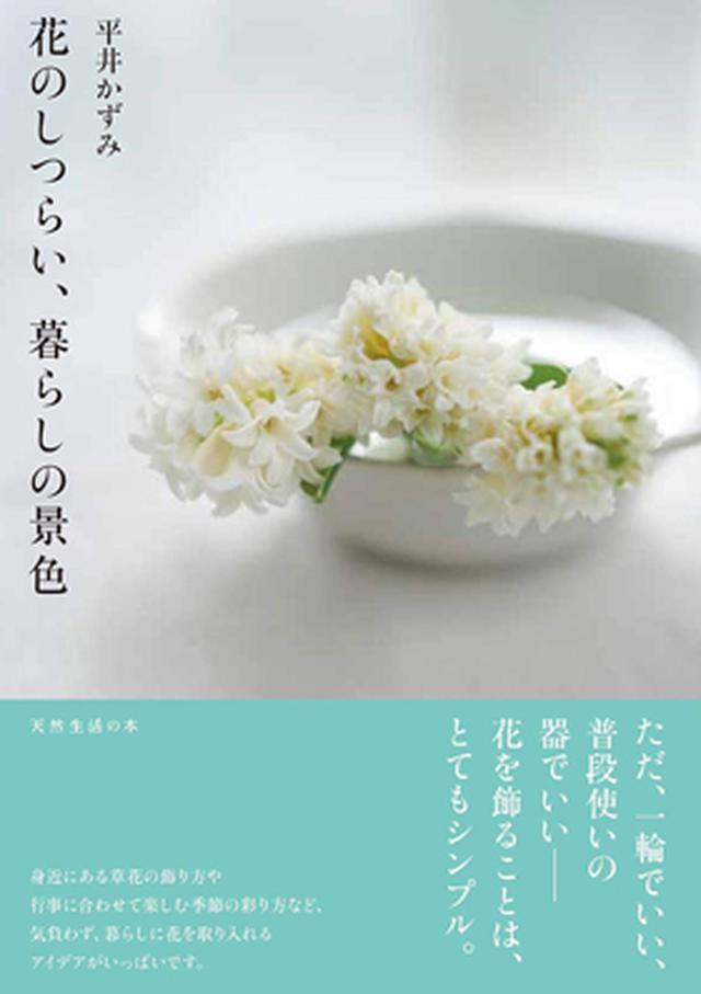 『花のしつらい、暮らしの景色』(平井かずみ・著)