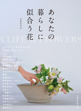 『あなたの暮らしに似合う花』(平井かずみ・著)