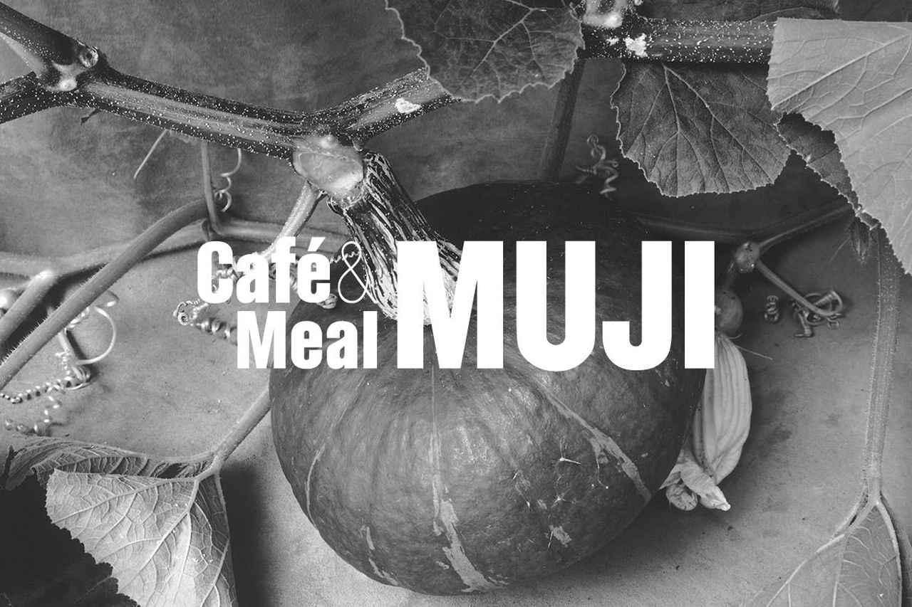 画像: Café&Meal MUJI