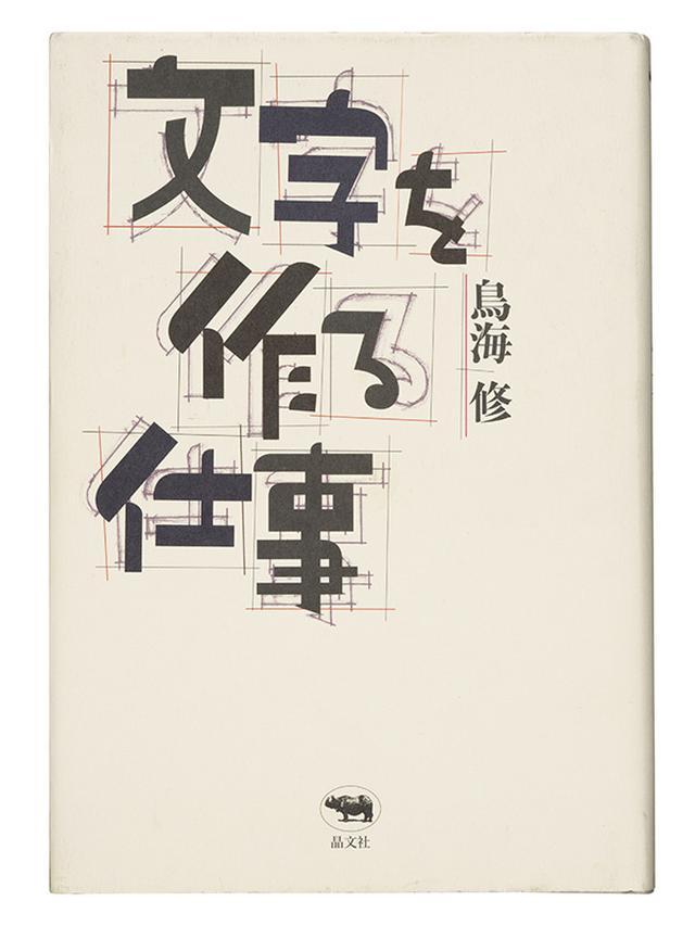 画像: 鳥海さんの著書『文字を作る仕事』(晶文社 1,800円)