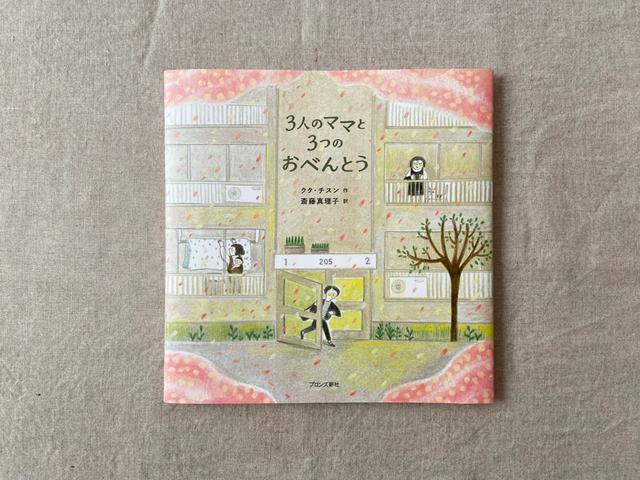 画像: 3冊目は韓国の絵本です。 韓国は映画がアカデミー賞を受賞しましたが、絵本もつぎつぎに名作が生まれていて、日本でも続々と翻訳されています