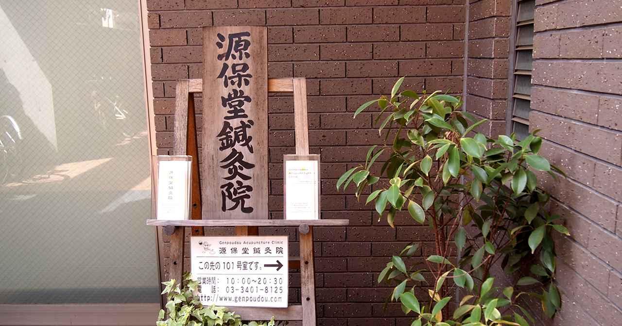 画像: 東京・表参道にある源保堂鍼灸院・薬戸金堂 鍼灸・薬膳・漢方薬の東洋医学で