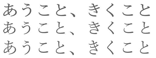画像: 上から「凸版文久明朝」、そして鳥海さんの所属する字游工房がデザインした「ヒラギノ明朝」、「游明朝」。普段は何気なく見ている文字も、見比べてみると形がかなり異なっていることがわかる