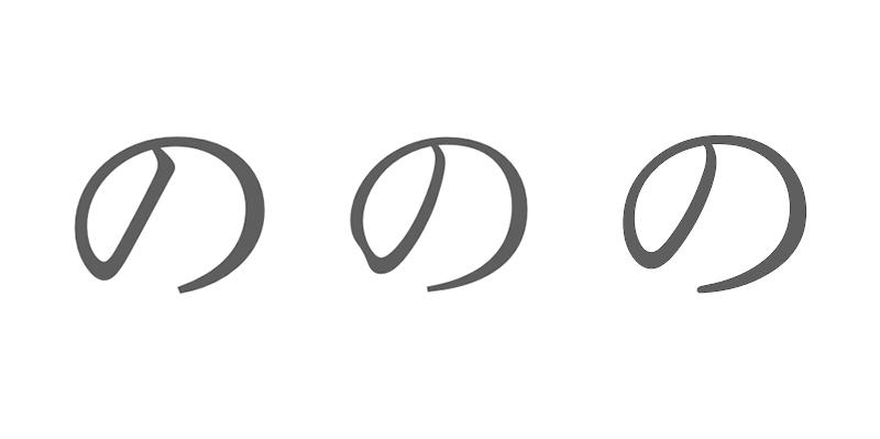 """画像: 左から、「凸版文久明朝」「ヒラギノ明朝」「游明朝」。""""の""""は使われる頻度が高い仮名。「""""の""""にはその書体の特徴がけっこう出るんですよ」と鳥海さん"""