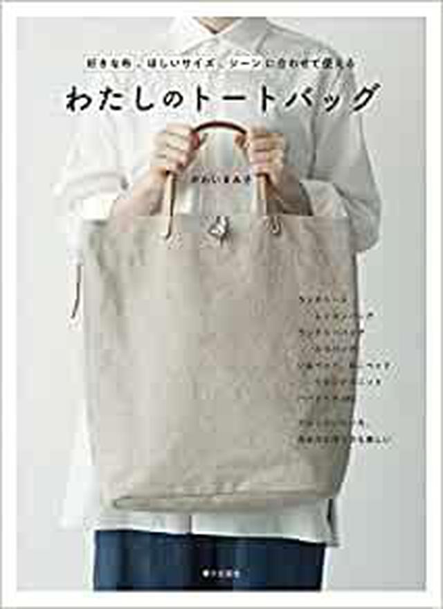 画像: わたしのトートバッグ 好きな布、ほしいサイズ、シーンに合わせて使える かわい きみ子