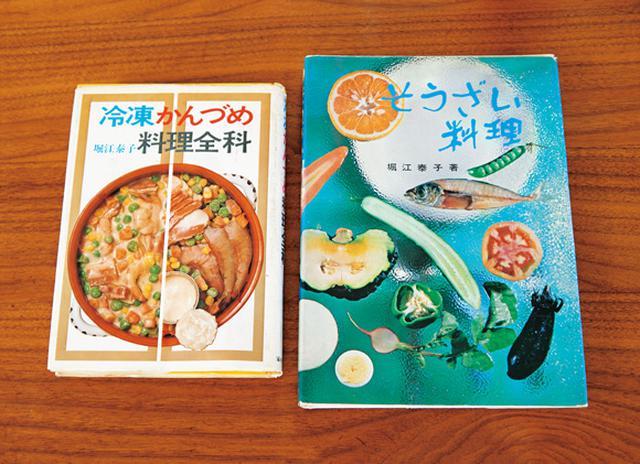画像: 泰子さん初の料理本と、同じく泰子さんのアイデアがたっぷりと詰まった、かんづめ料理集 右は昭和41年発刊の『そうざい料理』(鶴書房)、左は昭和46年発刊の『冷凍かんづめ料理全科』(家の光協会)