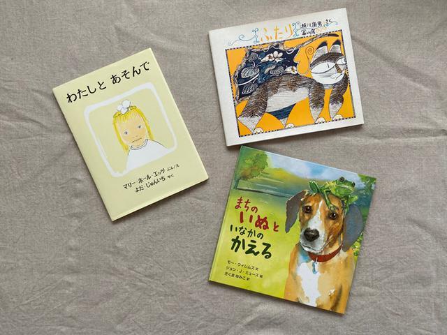 画像: 「友だち」をテーマにした絵本3冊|ずっと絵本と。